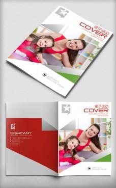 红色亲子运动宣传画册封面