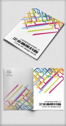 彩色大氣企業形象畫冊封面模板