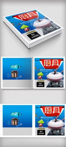 蓝色厨具厨房用品画册设计