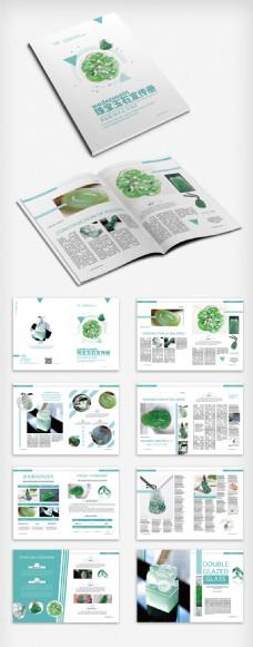 清新绿色玉器珠宝画册