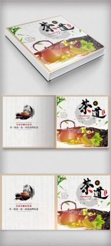 中国风传统文化茶道画册封面