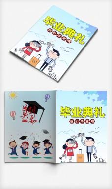 卡通毕业典礼画册封面设计免费模板