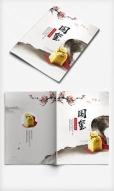 水墨中国风国玺文化画册封面