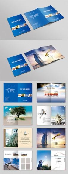 蓝色大气企业集团形象画册科技宣传册