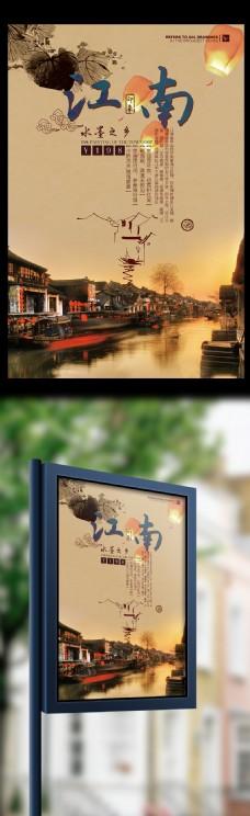 中国风唯美江南古镇旅游宣传海报