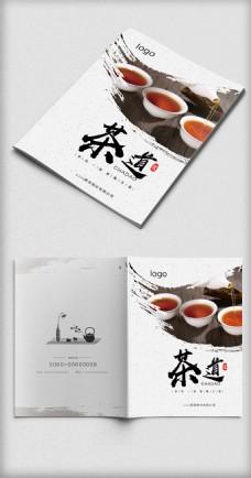 简约中国风茶叶画册封面