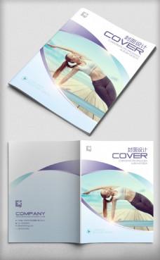 瑜伽运动宣传画册封面