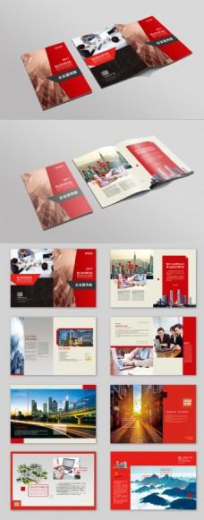 2017年公司集团品牌画册设计