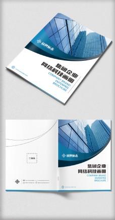 蓝色通用企业宣传画册封面设计
