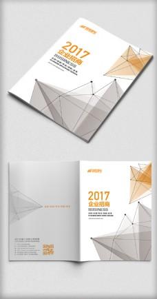 立体几何线条创意商务封面设计年度报告封面