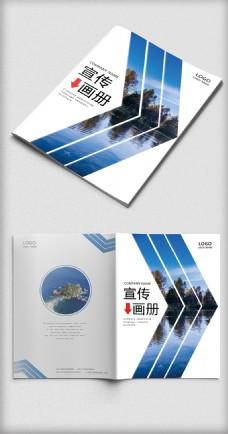 蓝色简洁大气企业宣传画册