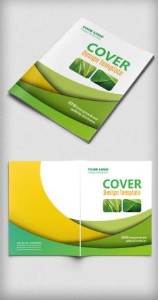 綠色環保企業宣傳廣告封面設計