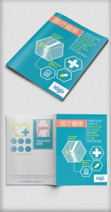 蓝色企业通用智慧医疗画册封面模板