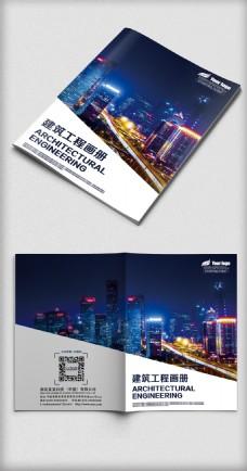大气简约建筑企业宣传画册封面