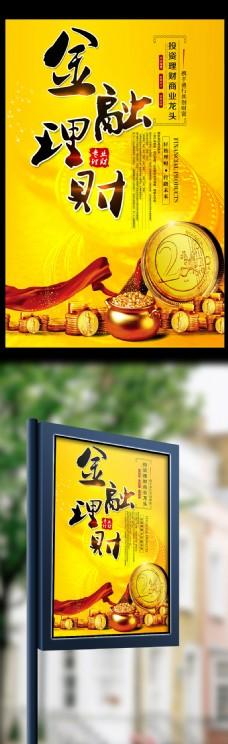金色金融理财银行海报