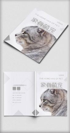 家有萌宠宠物店画册封面设计