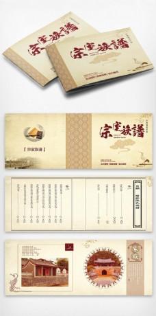 中国风横版宗室族谱宣传册
