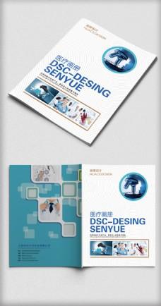 简约大气医疗科技画册封面