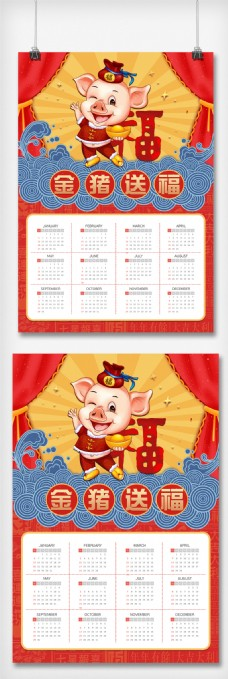 2019年猪年挂历模版设计