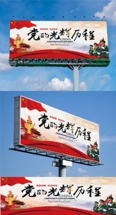 党的光辉历程党建宣传栏展板设计