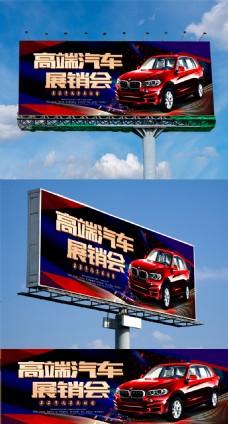 创意高端汽车展销会户外广告设计