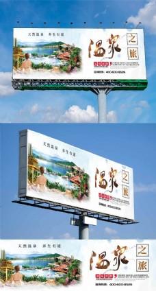簡約清新溫泉之旅宣傳展板戶外廣告設計