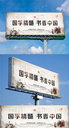 大氣中國風國學精髓書香中國戶外展板模板