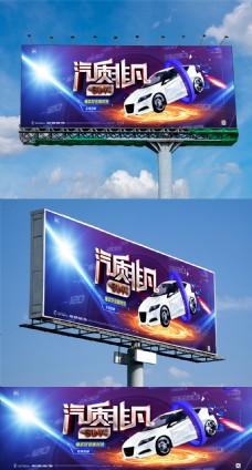 创意时尚汽车高炮广告模板设计