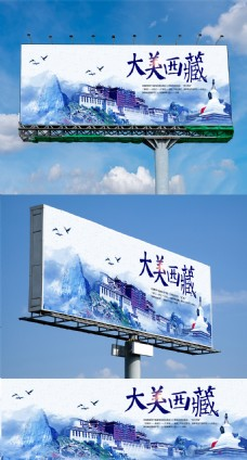 蓝色清新西藏旅游户外展板