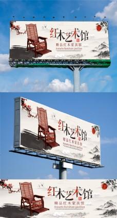 简洁中国风红木家具户外展板设计