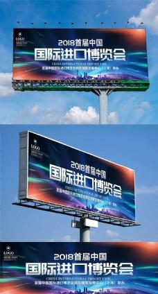大氣中國國際進口博覽會戶外展板設計