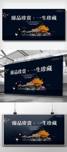 創意時尚高端大氣中國風黑金新中式地產海報