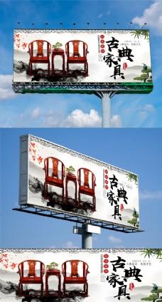简约中国风创意古典红木家具户外广告设计