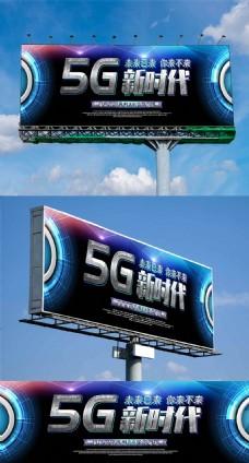 科技风5G新时代户外展板设计