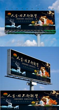 創意新式中國風房地產戶外廣告