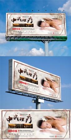 古典中醫養生館宣傳海報中式理療展板