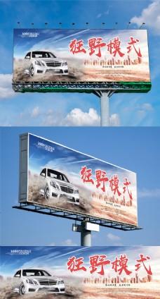 大氣汽車戶外展板宣傳海報模板