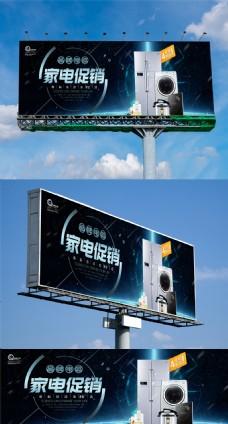 品牌家電促銷戶外廣告設計