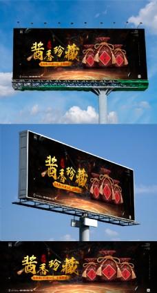 创意时尚白酒高炮广告模板设计