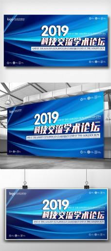 蓝色科技展板宣传设计