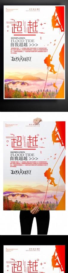 企业文化超越海报设计