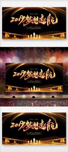 2019时尚大气企业年会舞台背景展板