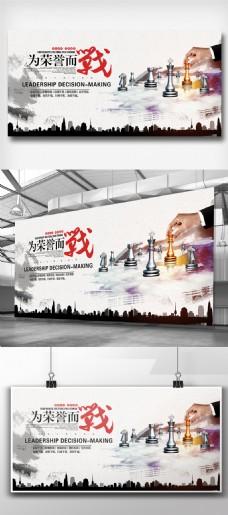 中国风创意为荣誉而战展板素材