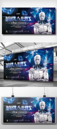 2018创新机器人时代科技展板