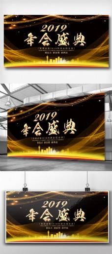 黑金酷炫2019年会盛典舞台背景展板