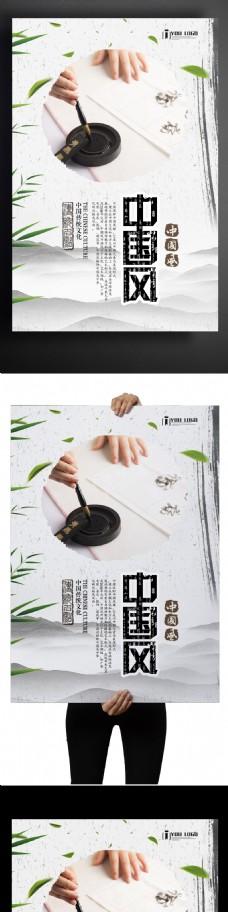 中国风创意设计海报