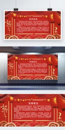 红色中国风新春寄语企业展板