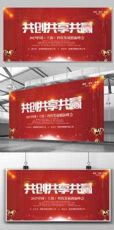大气红色共创共享共赢展板设计