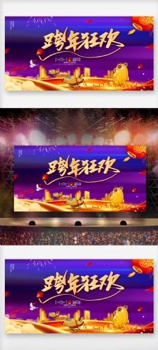 酷炫创意跨年狂欢晚会舞台背景板