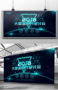 2018科技展板